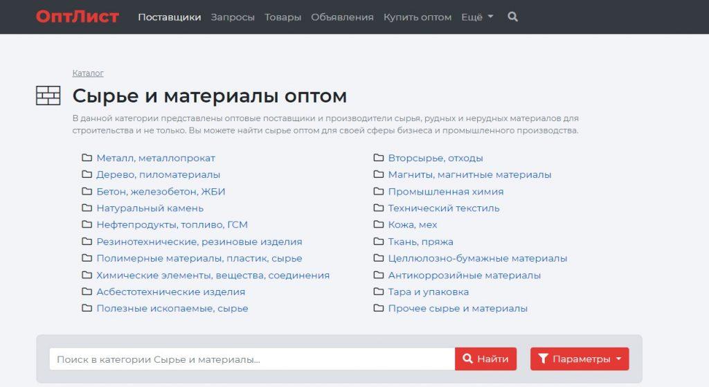 ОптЛист поиск поставщиков и покупателей на одной платформе